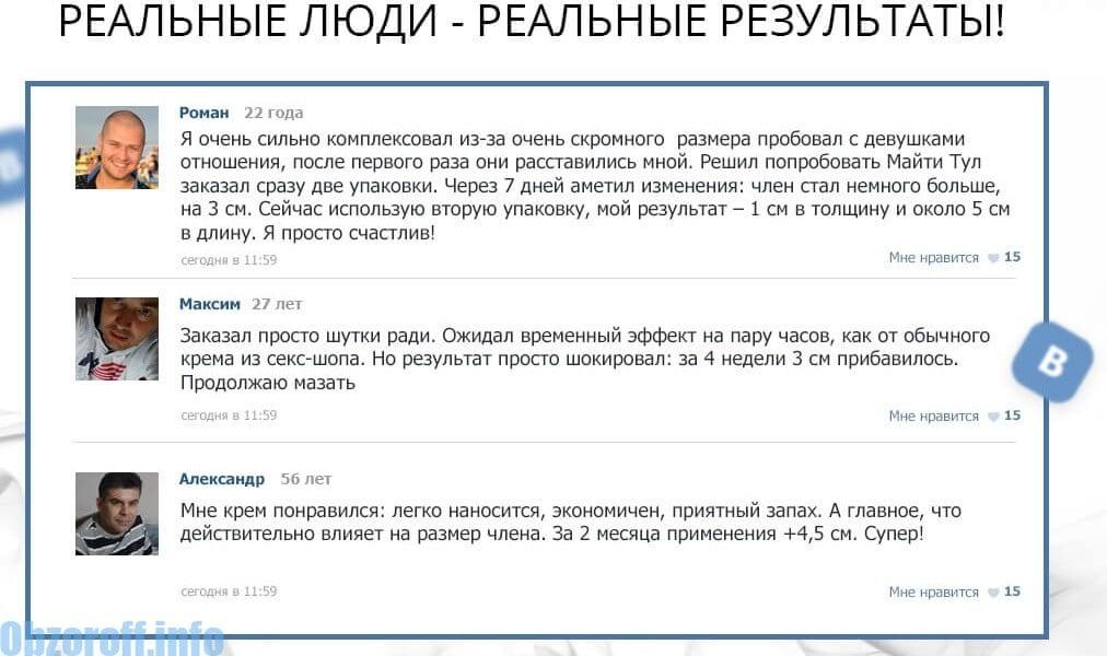 """""""A hímvessző végleges megnövelése""""? – Biztonsácerbonafieszta.hu"""
